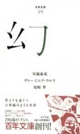 幻 百年文庫