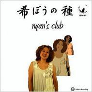 希ぼうの種 (nyan's club)