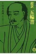 超訳 五輪書 コミック版 MANGA BUNGOシリーズ