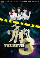 メイキング・オブ・ケータイ刑事 THE MOVIE 3(仮)
