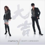 HEART∞BREAKER (+DVD)