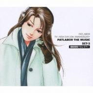 機動警察パトレイバー PATLABOR TV+NEW OVA 20th ANNIVERSARY PATLABOR THE MUSIC SET-3