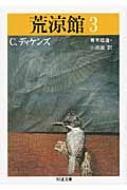 荒涼館 3 ちくま文庫