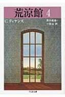 荒涼館 4 ちくま文庫
