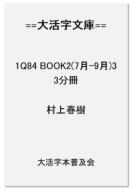 1Q84 BOOK2(7月-9月)3 大活字文庫