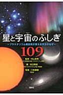 星と宇宙のふしぎ109 プラネタリウム解説員が答える天文のなぜ