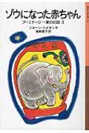 ゾウになった赤ちゃん アーミテージ一家のお話 3 岩波少年文庫