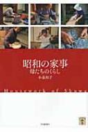 昭和の家事 母たちのくらし らんぷの本