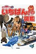 いちばん!の図鑑 ニューワイド学研の図鑑I