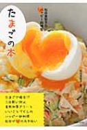 たまごの本 松田美智子のハッピー料理塾