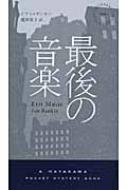 最後の音楽 リーバス警部シリーズ ハヤカワ・ポケット・ミステリ
