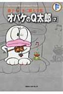 オバケのQ太郎 7 藤子・F・不二雄大全集