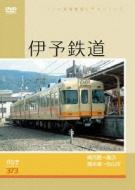 パシナ前面展望ビデオシリーズ 伊予鉄道