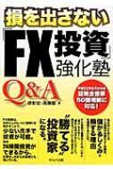 Q&A損を出さない「FX投資」強化塾