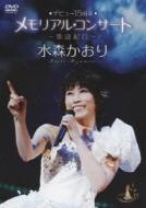 デビュー15周年メモリアルコンサート〜歌謡紀行〜