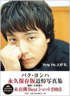 Yong Ha大好き。 パク・ヨンハ追悼写真集