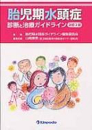胎児期水頭症 診断と治療ガイドライン