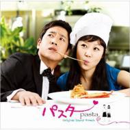 韓国ドラマ『パスタ〜恋が出来るまで〜』オリジナル・サウンド・トラック