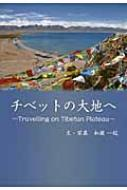 チベットの大地へ Travelling on Tibetan Plateau