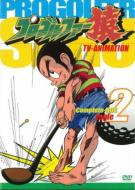 プロゴルファー猿 Complete BOX-Vol.2