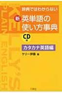 新・英単語の使い方事典 カタカナ英語編 辞典ではわからない
