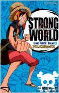 ONE PIECE FILM STRONG WORLD アニメコミックス 上 ジャンプ・コミックス