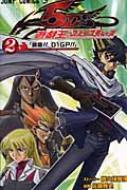 遊・戯・王5D's 2 ジャンプコミックス