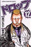 ドロップ 12 少年チャンピオンコミックス