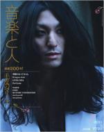 音楽と人 2011年 1月号