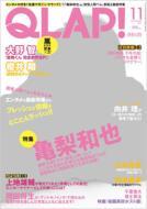 QLAP! 2011年11月号