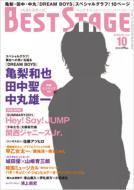 Best Stage 2011年 10月号