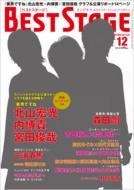 BEST STAGE 2011年12月号