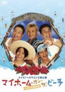 クイズ!ヘキサゴンII 夏公演 マイホーム・オン・ザ・ビーチ〜ヘキサな海の家〜