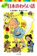 もっと日本のわらい話 ポプラポケット文庫