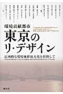 環境貢献都市 東京のリ・デザイン 広域的な環境価値最大化を目指して