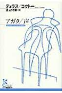 アガタ/声 光文社古典新訳文庫