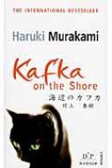 洋書 KAFKA ON THE SHORE 村上春樹英語版シリーズ