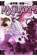 MARCH STORY 3 サンデーGXコミックス