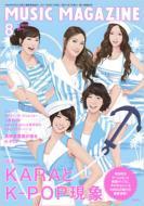Music Magazine 2011年8月号