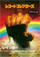 レコードコレクターズ 2011年6月号