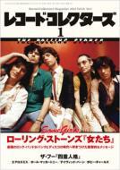 レコードコレクターズ 2012年1月号