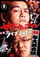サンドウィッチマン ライブ2010〜新宿与太郎音頭〜