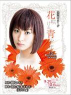 ルドビコ★plus+vol.1 異空間ステージ 花咲ける青少年 〜The Budding Beauty〜