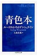 青色本 ちくま学芸文庫
