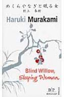 洋書 BLIND WILLOW,SLEEPING WOMAN 村上春樹英語版シリーズ