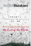 洋書 HARD-BOILED WONDERLAND AND THE END OF 村上春樹英語版シリーズ