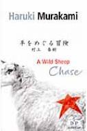 洋書 A WILD SHEEP CHASE 村上春樹英語版シリーズ