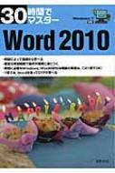 30時間でマスターWord2010 Windows7対応