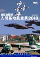 世界のエアライナー 航空自衛隊 入間基地 航空祭 2010