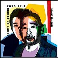 第4詩集 Spirit Of Aomori 2010.12.4